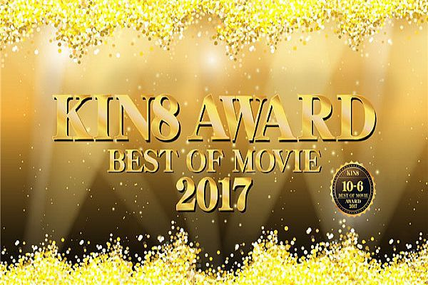 KIN8 AWARD Best of movie 2017 10位-6位発表! / 金髪娘